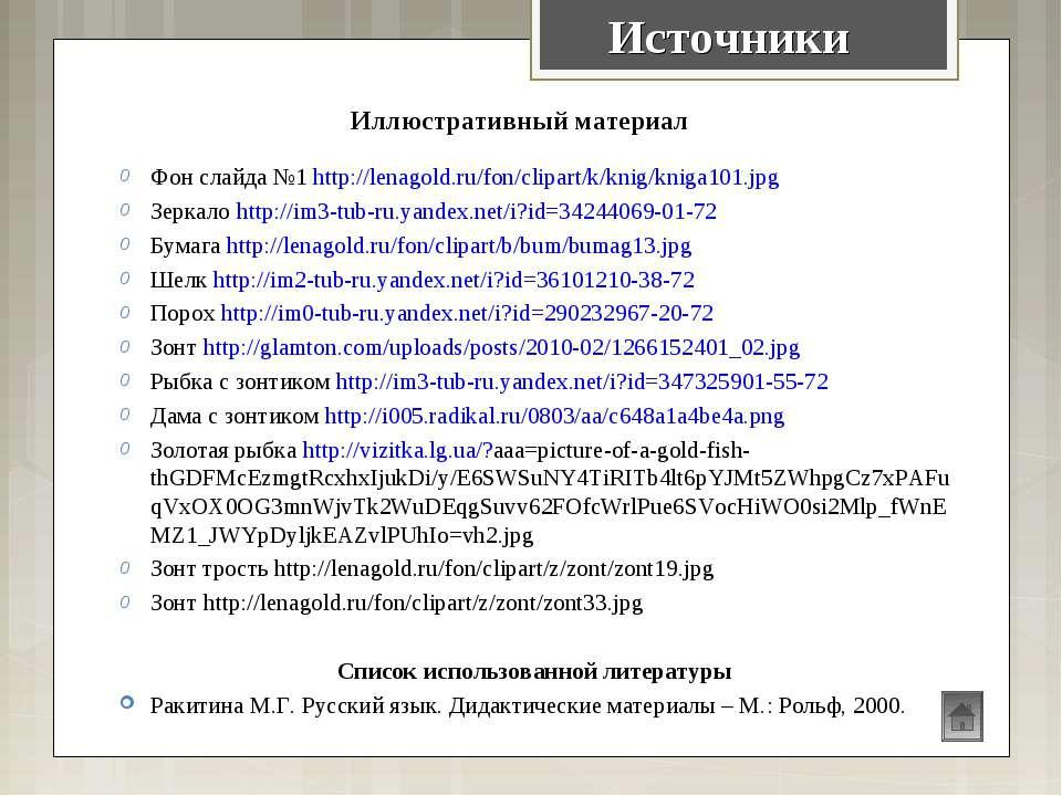 Фон слайда №1 http://lenagold.ru/fon/clipart/k/knig/kniga101.jpg Зеркало http...