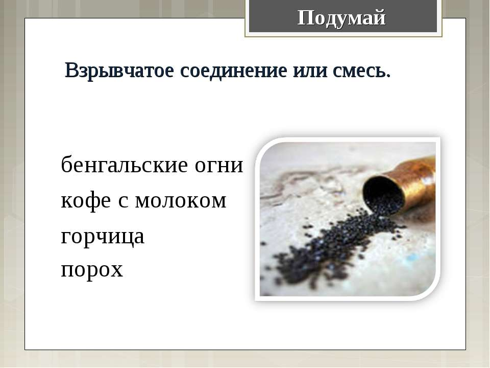 Взрывчатое соединение или смесь. бенгальские огни кофе с молоком горчица поро...
