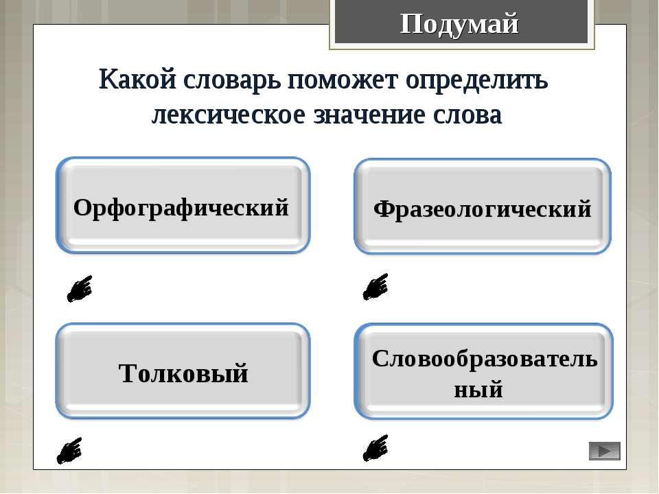 Какой словарь поможет определить лексическое значение слова Подумай