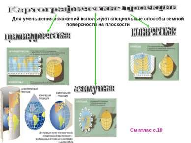 Для уменьшения искажений используют специальные способы земной поверхности на...