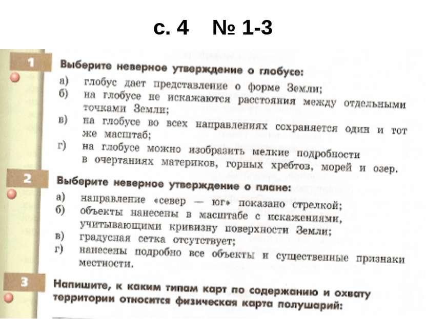 с. 4 № 1-3