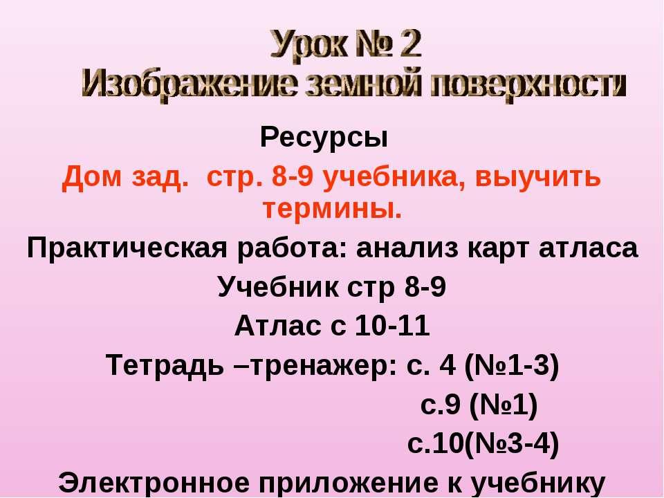 Ресурсы Дом зад. стр. 8-9 учебника, выучить термины. Практическая работа: ана...