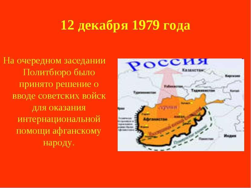 12 декабря 1979 года На очередном заседании Политбюро было принято решение о ...
