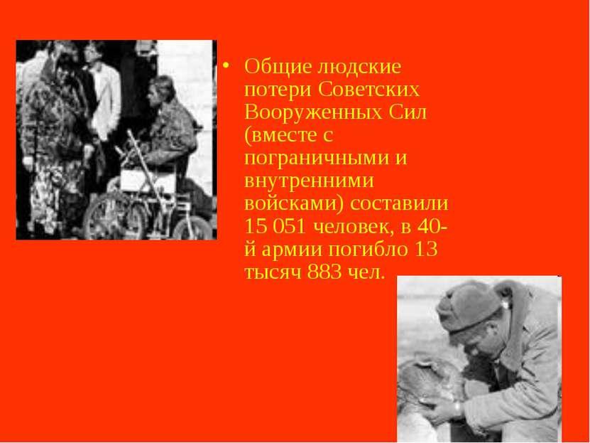 Общие людские потери Советских Вооруженных Сил (вместе с пограничными и внутр...