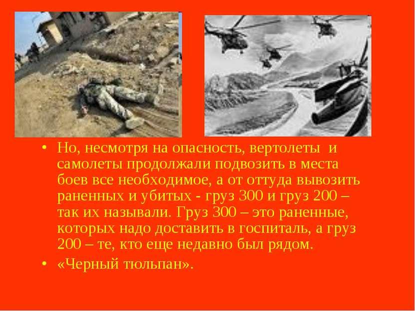 Но, несмотря на опасность, вертолеты и самолеты продолжали подвозить в места ...