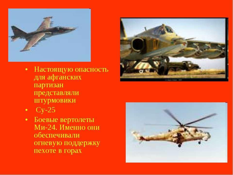 Настоящую опасность для афганских партизан представляли штурмовики Су-25 Боев...