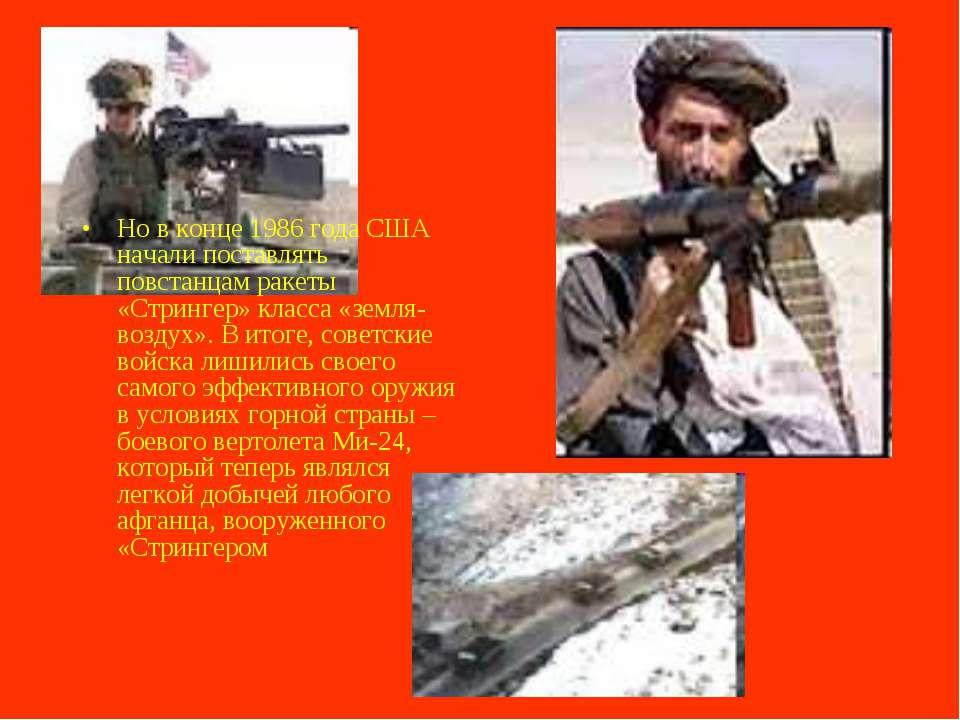 Но в конце 1986 года США начали поставлять повстанцам ракеты «Стрингер» класс...