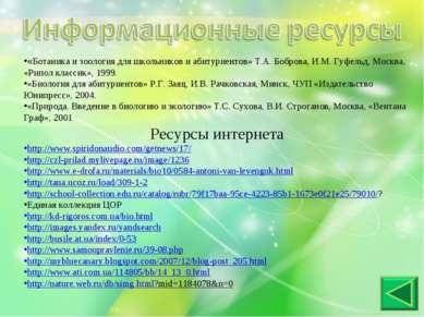 «Ботаника и зоология для школьников и абитуриентов» Т.А. Боброва, И.М. Гуфель...