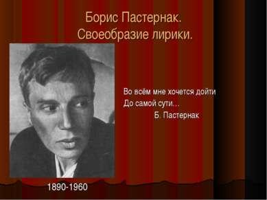 Борис Пастернак. Своеобразие лирики. 1890-1960 Во всём мне хочется дойти До с...