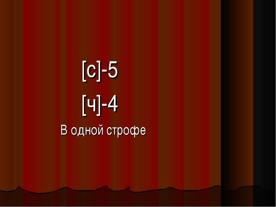 [c]-5 [ч]-4 В одной строфе