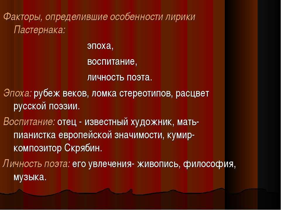 Факторы, определившие особенности лирики Пастернака: эпоха, воспитание, лично...