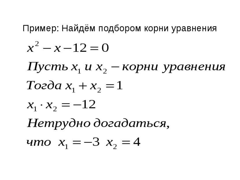 Пример: Найдём подбором корни уравнения