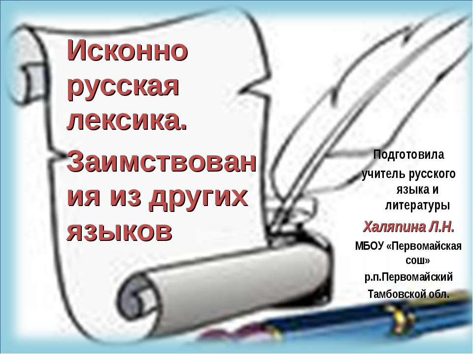 Подготовила учитель русского языка и литературы Халяпина Л.Н. МБОУ «Первомайс...