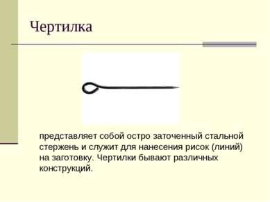 Чертилка представляет собой остро заточенный стальной стержень и служит для н...