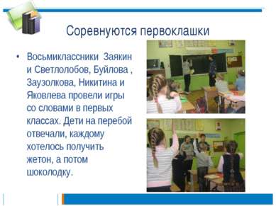 Соревнуются первоклашки Восьмиклассники Заякин и Светлолобов, Буйлова , Заузо...