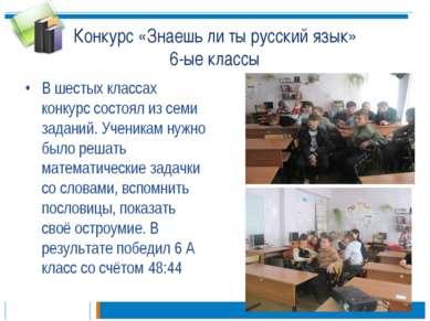 Конкурс «Знаешь ли ты русский язык» 6-ые классы В шестых классах конкурс сост...