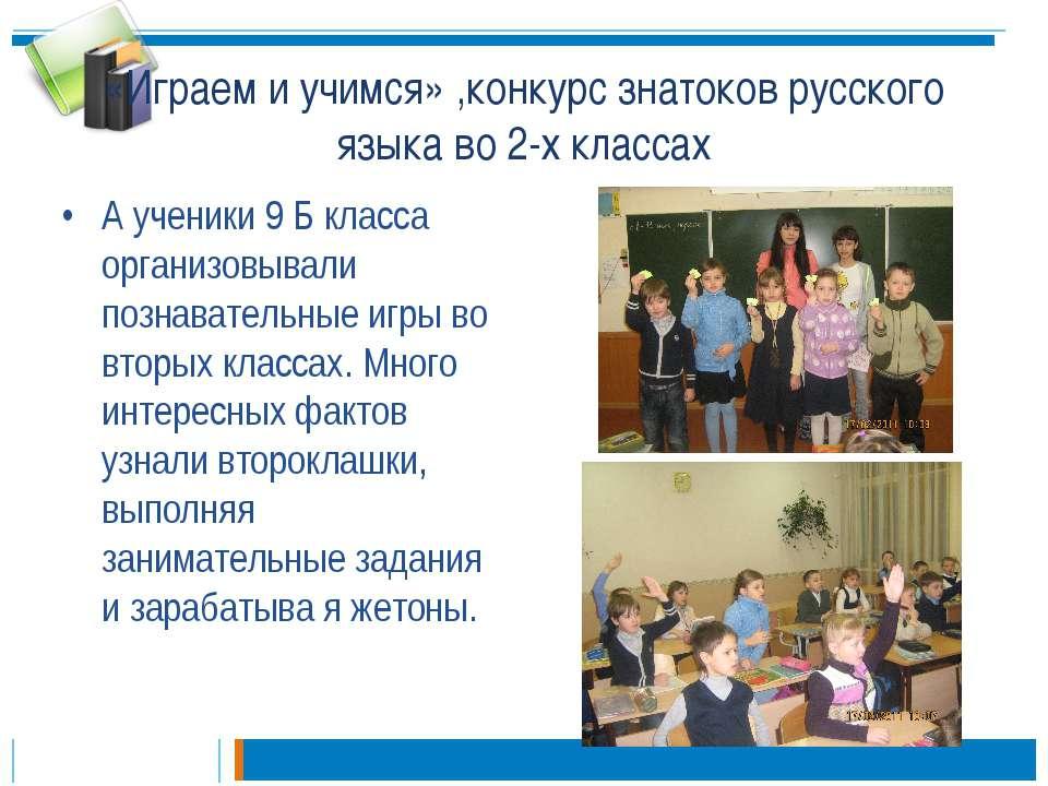 «Играем и учимся» ,конкурс знатоков русского языка во 2-х классах А ученики 9...