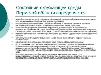 Состояние окружающей среды Пермской области определяется: высокой техногенной...