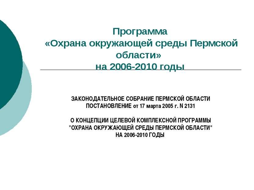 Программа «Охрана окружающей среды Пермской области» на 2006-2010 годы ЗАКОНО...