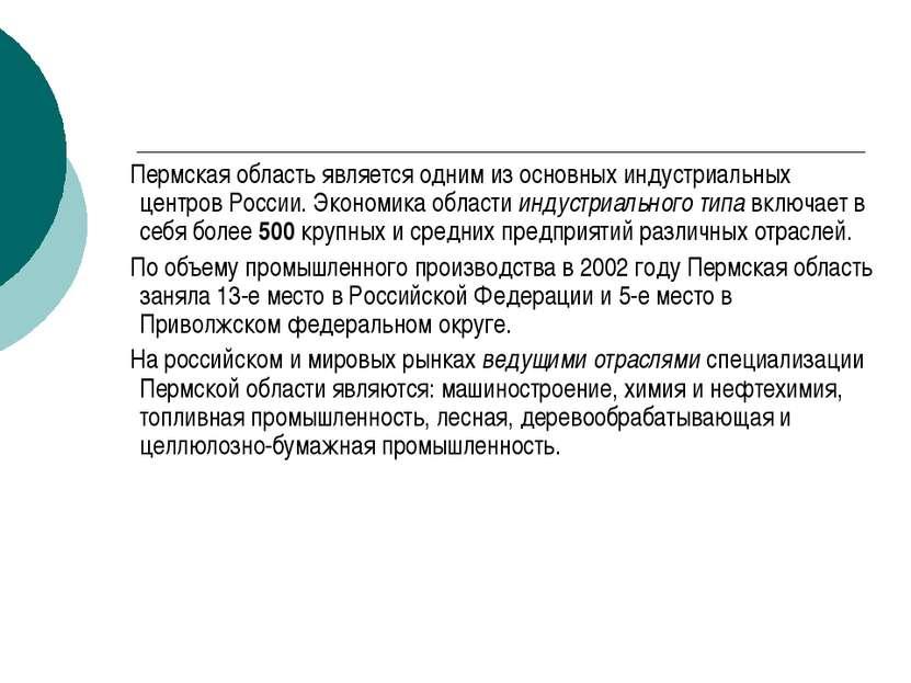 Пермская область является одним из основных индустриальных центров России. Эк...