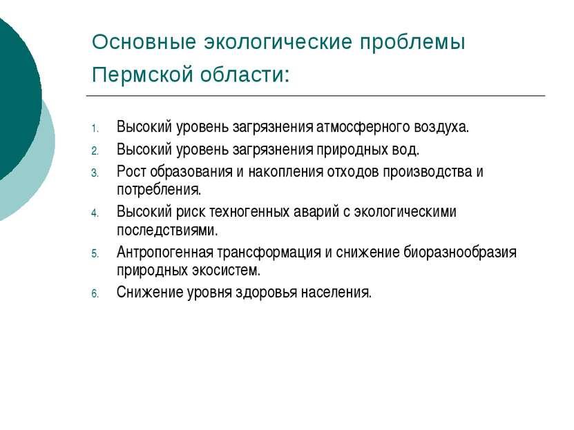Основные экологические проблемы Пермской области: Высокий уровень загрязнения...