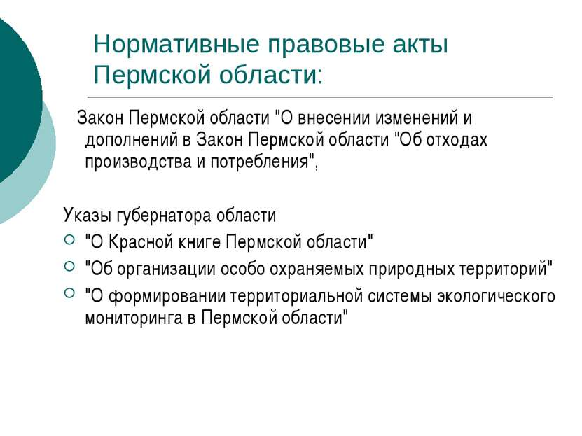 """Нормативные правовые акты Пермской области: Закон Пермской области """"О внесени..."""