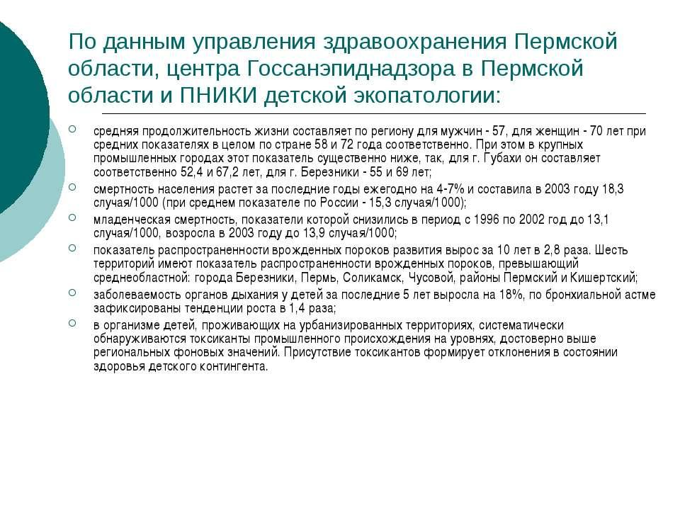 По данным управления здравоохранения Пермской области, центра Госсанэпиднадзо...