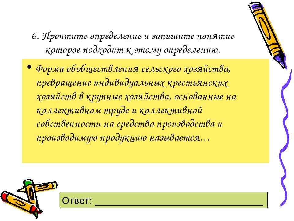 6. Прочтите определение и запишите понятие которое подходит к этому определен...