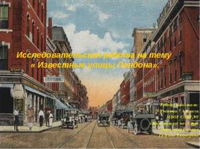 Исследовательская работа на тему « Известные улицы Лондона». Работу выполнили...