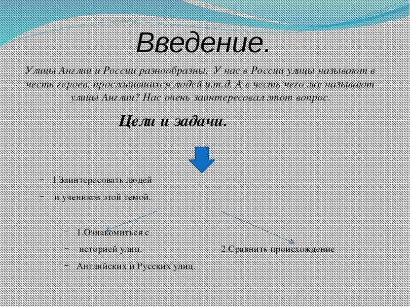 Введение. Улицы Англии и России разнообразны. У нас в России улицы называют в...
