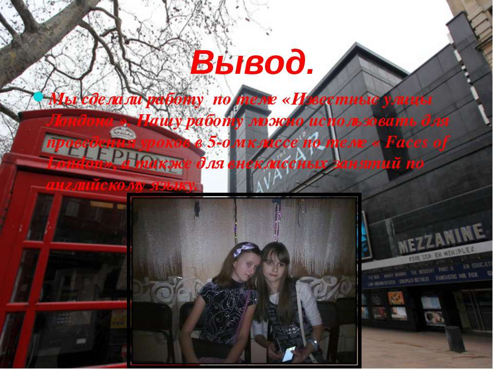 Вывод. Мы сделали работу по теме «Известные улицы Лондона ». Нашу работу можн...