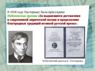 В 1958 году Пастернаку была присуждена Нобелевская премия «За выдающиеся дост...