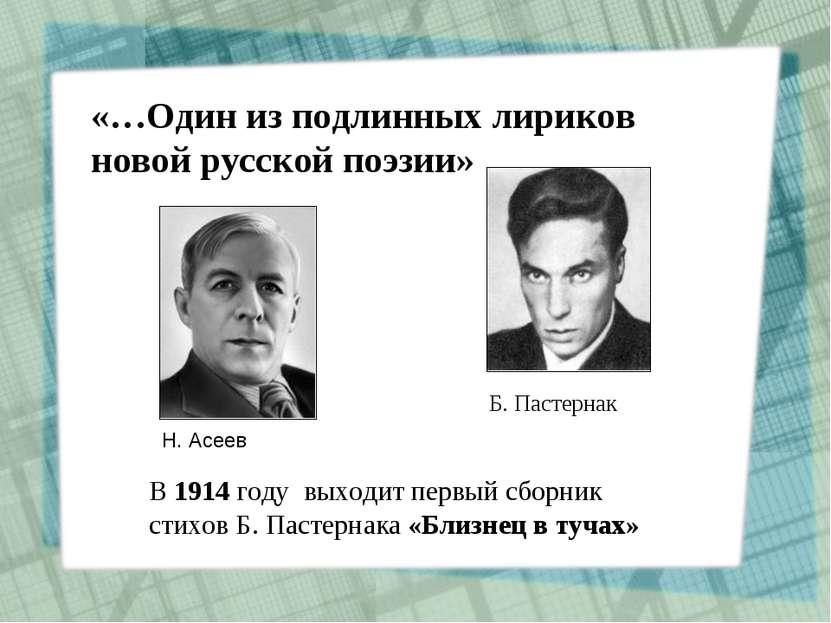 «…Один из подлинных лириков новой русской поэзии» Н. Асеев Б. Пастернак В 191...