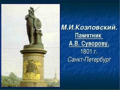 М.И.Козловский. Памятник А.В. Суворову. 1801 г. Санкт-Петербург