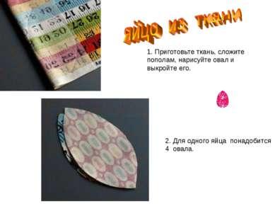 1. Приготовьте ткань, сложите пополам, нарисуйте овал и выкройте его. 2. Для ...