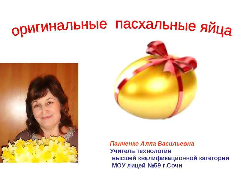Панченко Алла Васильевна Учитель технологии высшей квалификационной категории...
