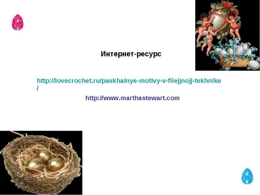 http://www.marthastewart.com Интернет-ресурс http://lovecrochet.ru/paskhalnye...