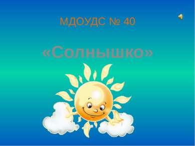 МДОУДС № 40 «Солнышко»