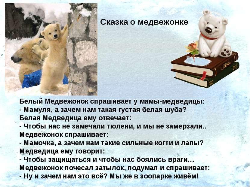 Сказка о медвежонке Белый Медвежонок спрашивает у мамы-медведицы: - Мамуля, а...