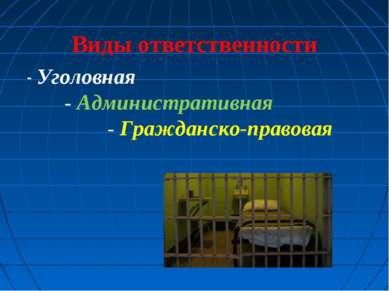 Виды ответственности - Уголовная - Административная - Гражданско-правовая