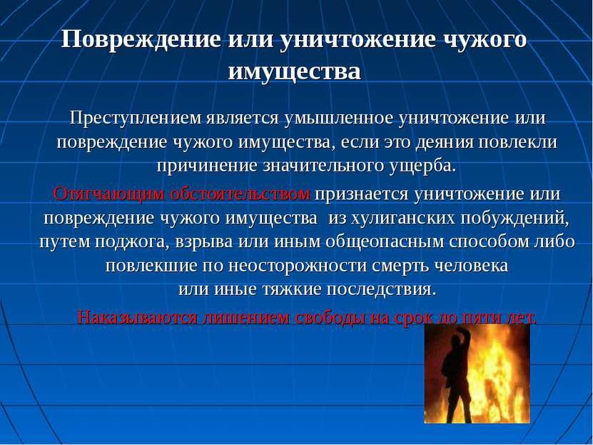 Повреждение или уничтожение чужого имущества Преступлением является умышленно...