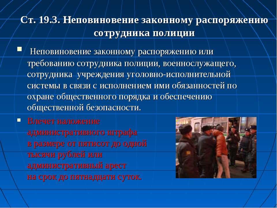 Ст. 19.3. Неповиновение законному распоряжению сотрудника полиции Неповиновен...