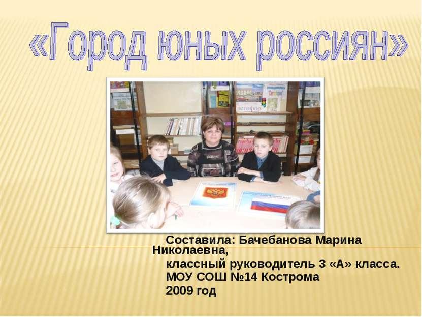 Составила: Бачебанова Марина Николаевна, классный руководитель 3 «А» класса. ...
