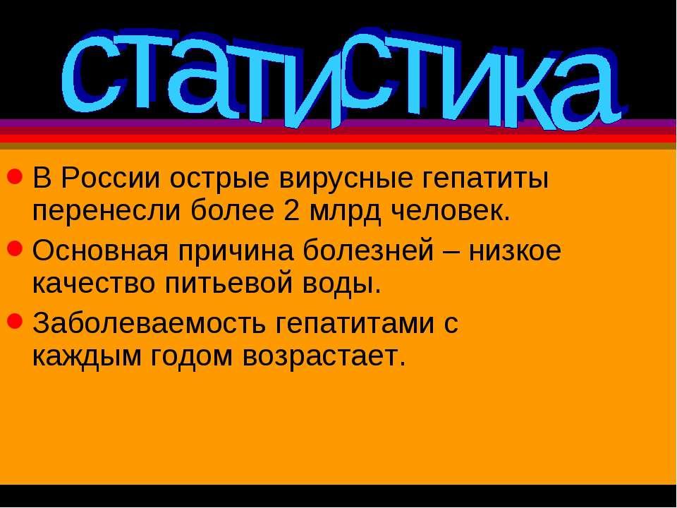 В России острые вирусные гепатиты перенесли более 2 млрд человек. Основная пр...