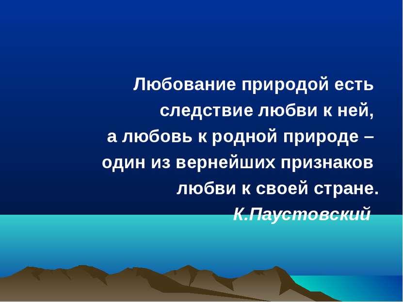 Любование природой есть следствие любви к ней, а любовь к родной природе – од...