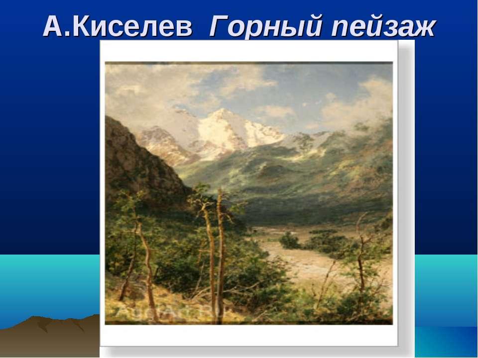 А.Киселев Горный пейзаж