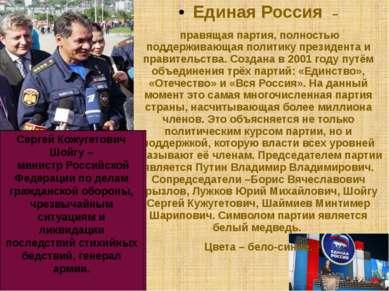 Единая Россия – правящая партия, полностью поддерживающая политику президент...