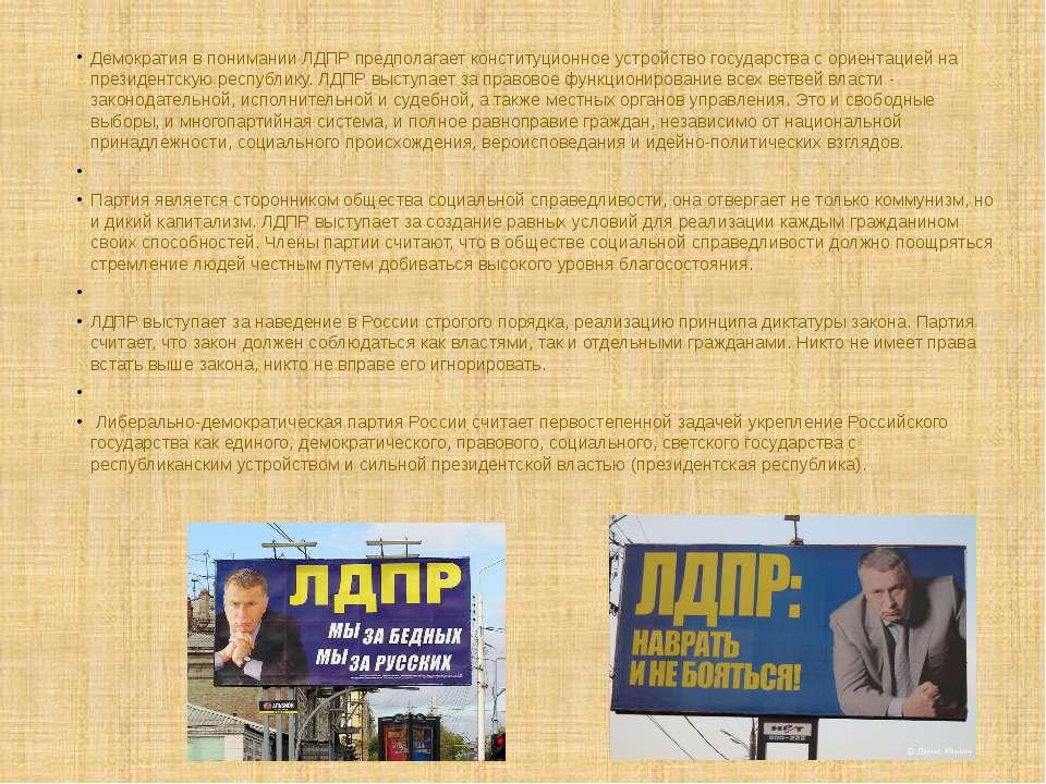 Демократия в понимании ЛДПР предполагает конституционное устройство государст...