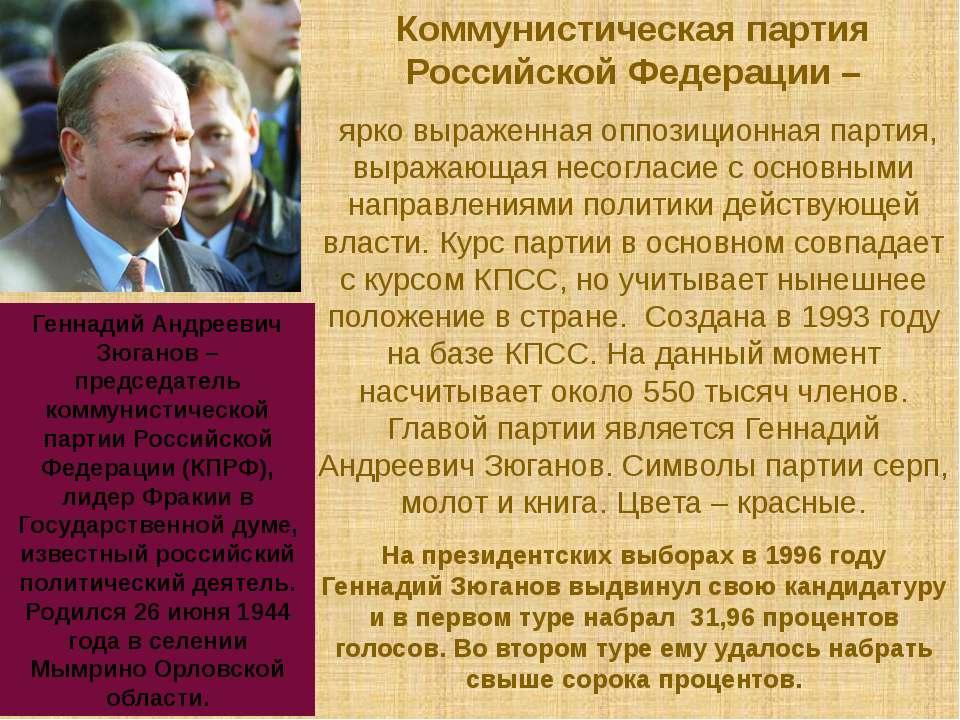 Коммунистическая партия Российской Федерации – ярко выраженная оппозиционная ...