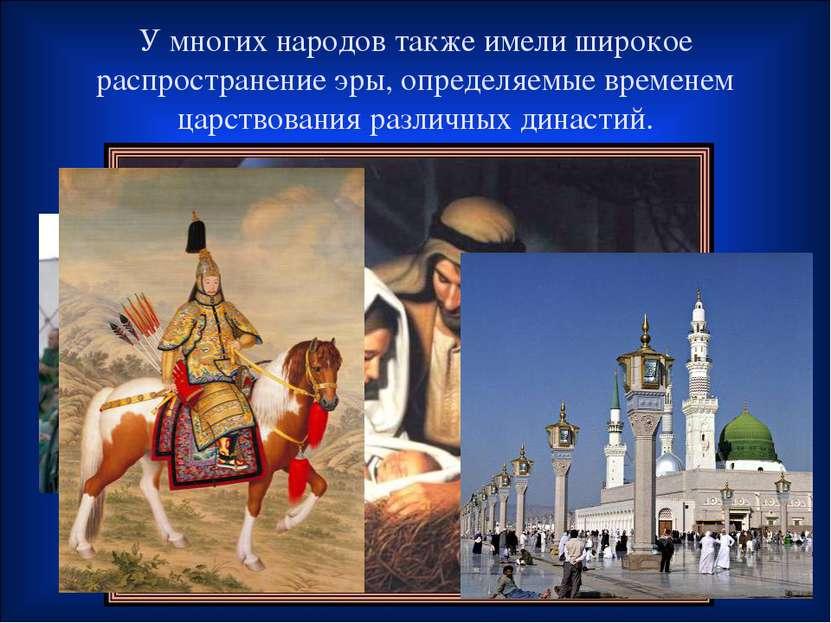 У многих народов также имели широкое распространение эры, определяемые времен...